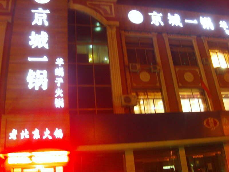 榆林羊蝎子火锅店 (1).JPG