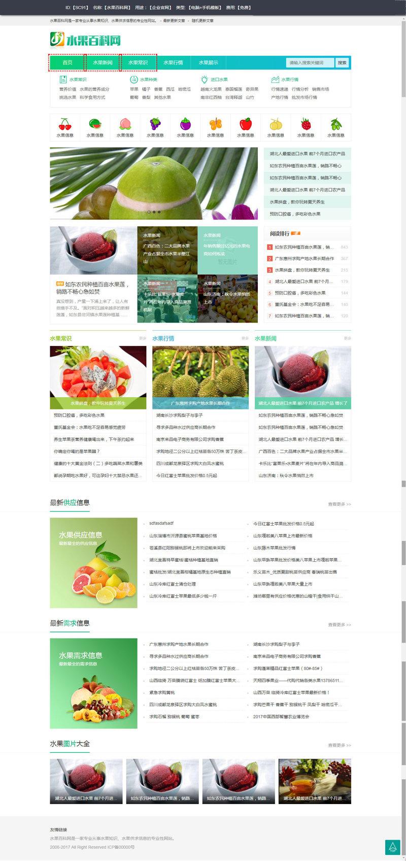 水果百科网pc+手机主题