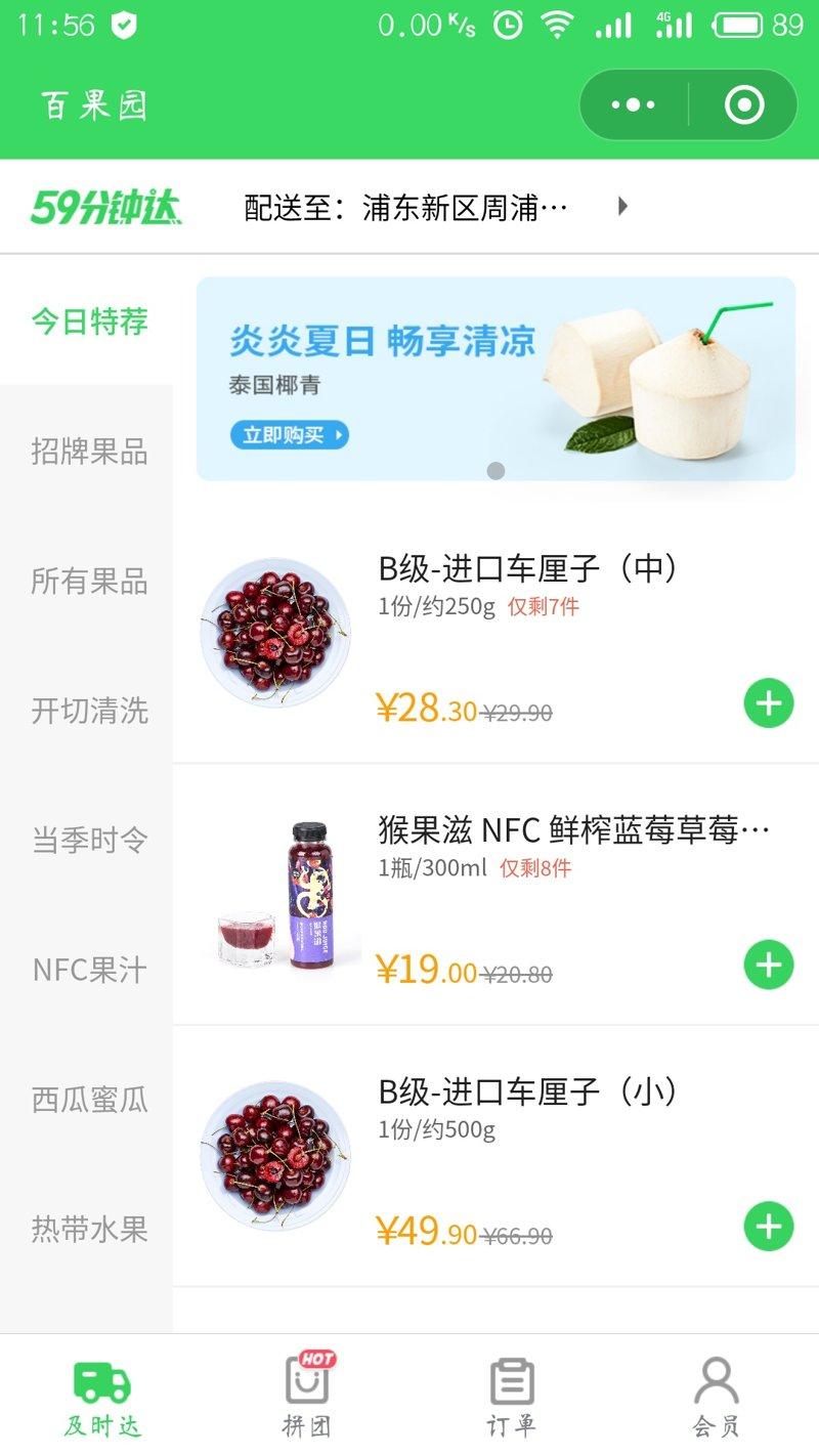 上海水果店小程序开发首页页面