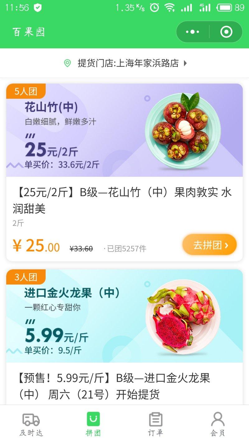 水果店拼团信息列表页