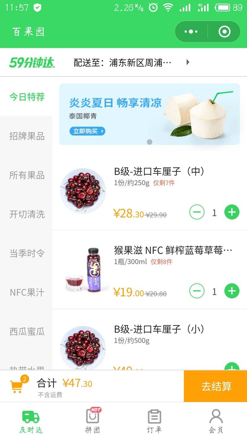 水果店小程序开发产品分类购物车页面