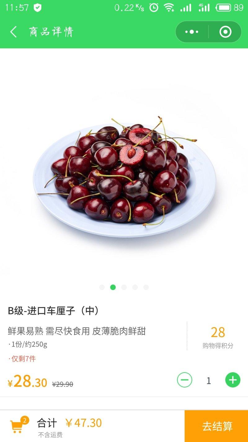 水果生鲜门店小程序开发产品详细介绍页面