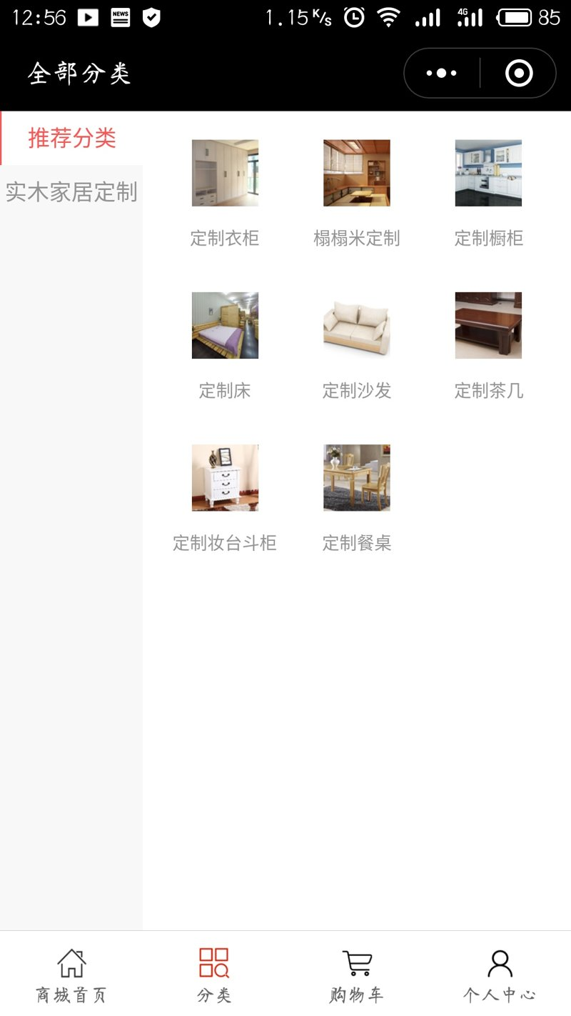 上海家具店小程序家具分类页面
