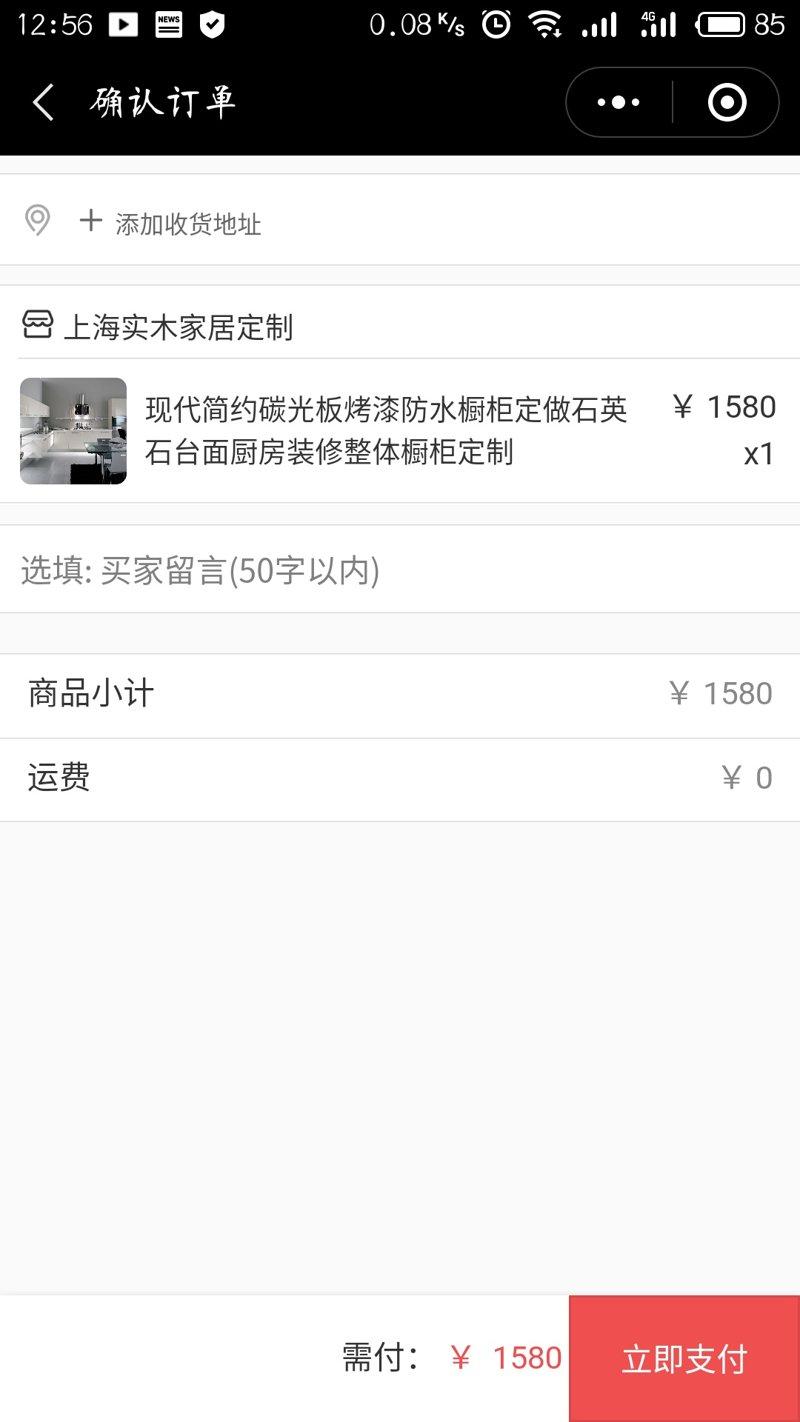 上海家具店小程序产品订单页面