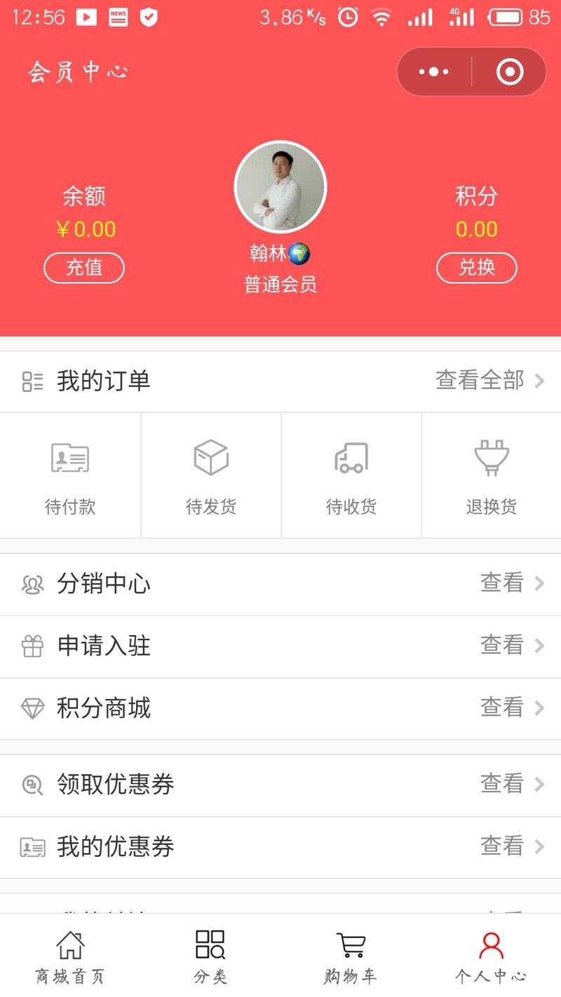 上海家具店小程序会员页面
