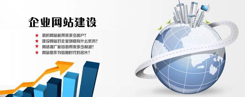 公司建设企业网站