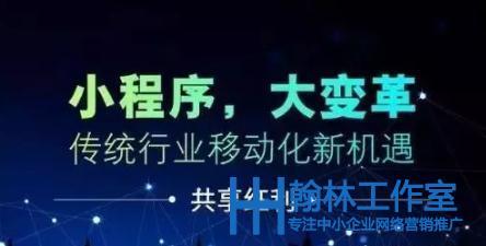 【浦东小程序开发公司】微信小程序是传统零售行业的救星?