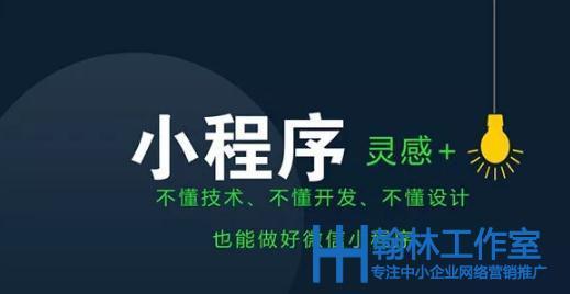 【杨浦小程序开发】如何制作微信小程序?