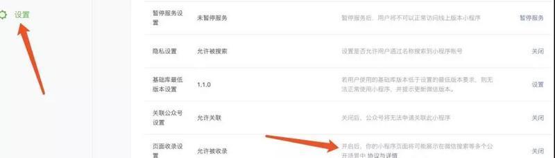 小程序新增页面收录设置新能力: sitemap!微信搜索升级