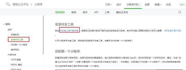 上海小程序制作流程及费用,秒懂小程序开发流程图