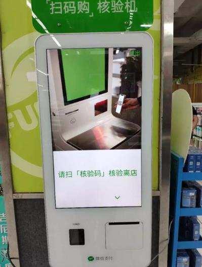 超市扫码小程序