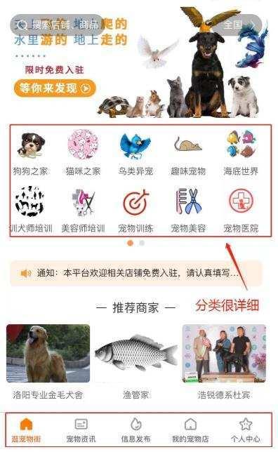 宠物用品商城小程序模板图片