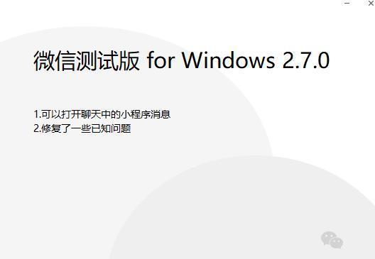 微信测试版2.7.0