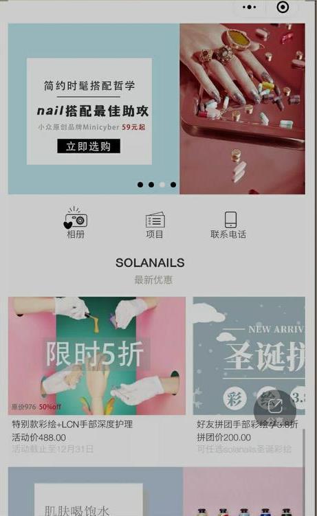 商务写字楼美甲店微信小程序图片