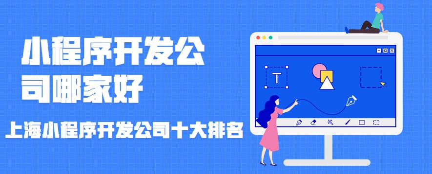 小程序开发公司哪家好 上海小程序开发公司十大排名