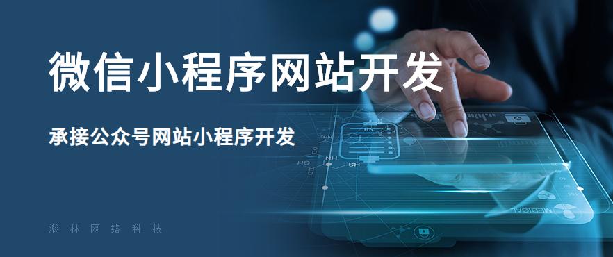 微信小程序网站开发