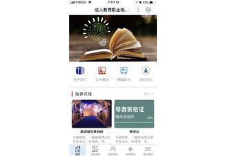 上海成人职业教育培训学校小程序开发制作