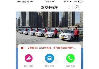 上海驾校培训学校小程序开发制作