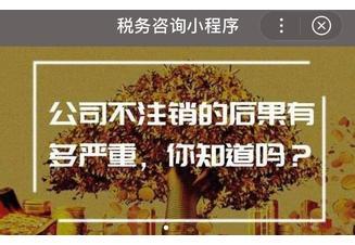 上海代理注册公司小程序开发制作