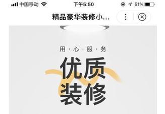 上海装修公司小程序开发制作