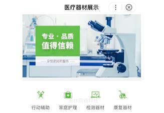 上海医疗设备公司小程序开发制作