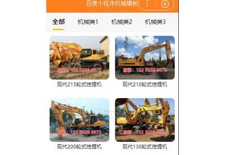 上海机械设备公司小程序开发制作