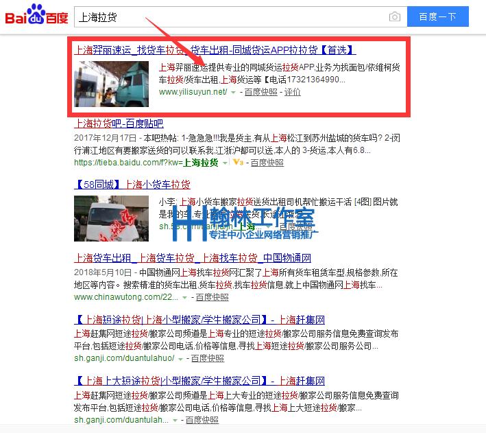 上海拉货关键词优化案例