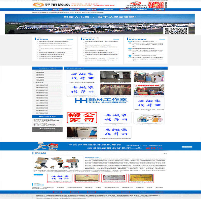 搬家公司营销型网站