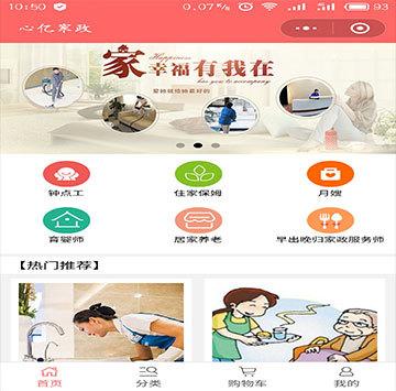 上海家政公司服务小程序开发