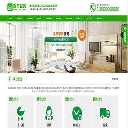 家政行业响应式网站—家政公司网站建设