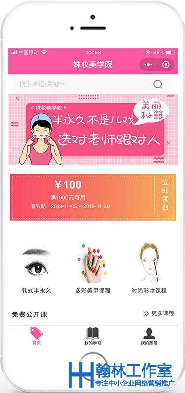化妆美容美甲微信小程序首页