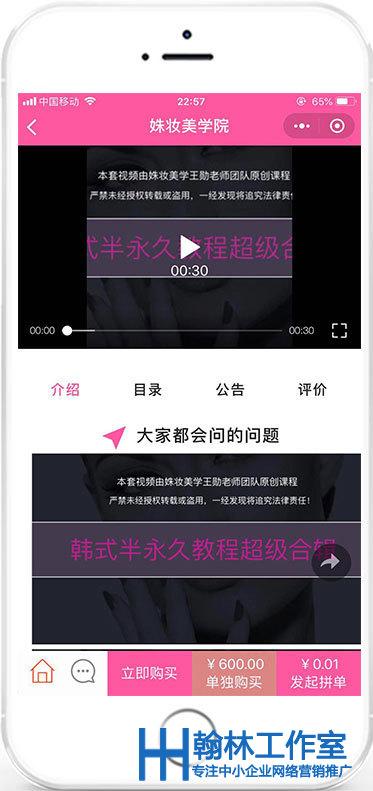 在线视频学习页面