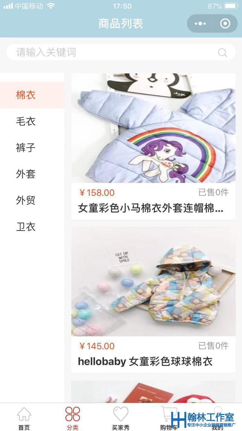 儿童服装商城微信小程序商品列表页