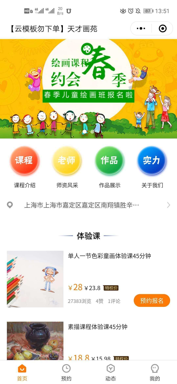 上海绘画培训课程微信小程序开发