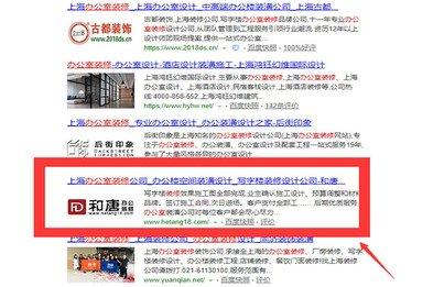 上海装修公司网站关键词排名优化案例排名首页