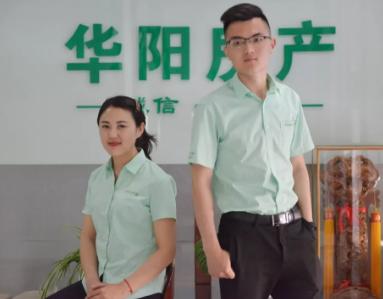廣安華陽房産員工夏季工作服定制
