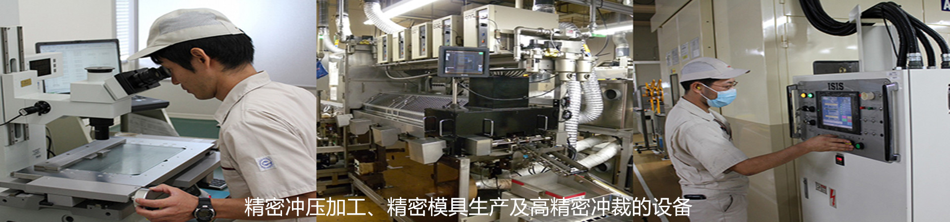 精密冲压加工,精密模具设计生产及拥有高精密冲裁设备