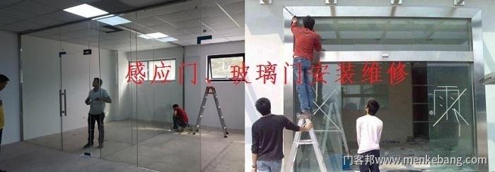 门客邦安装维修服务