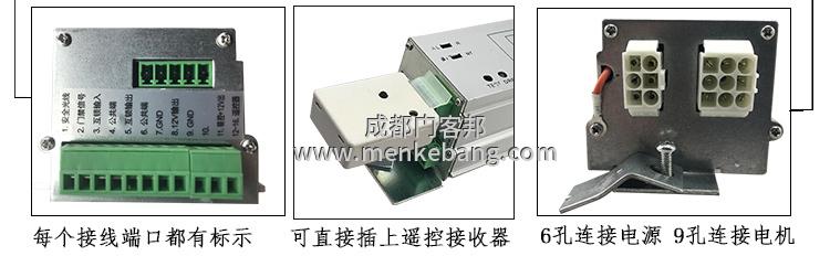 感应门控制器调节图