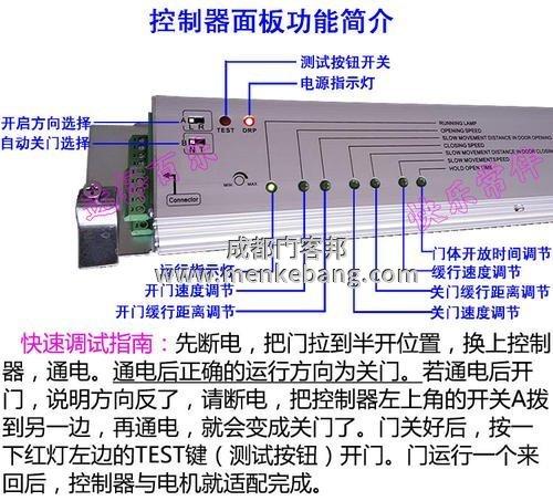 自动门控制装置说明书,自动门控制装置原理图,自动门控制装置接线图