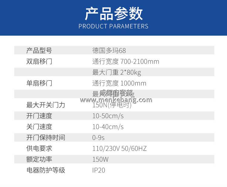 多玛DK90自动门,多玛DK90自动门经销商,多玛DK90自动门价格,多玛DK90自动门安装3