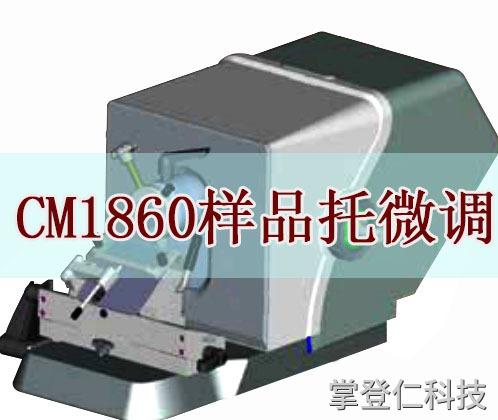徕卡冰冻切片机CM1860样品托微调