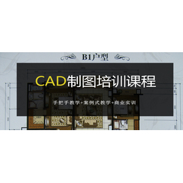 CAD课程