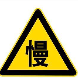 襄阳标识,道路慢行标识