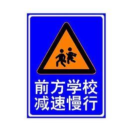 襄阳标识,学校交通标识