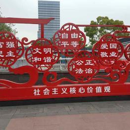 襄阳标识,社会主义核心价值观宣传栏