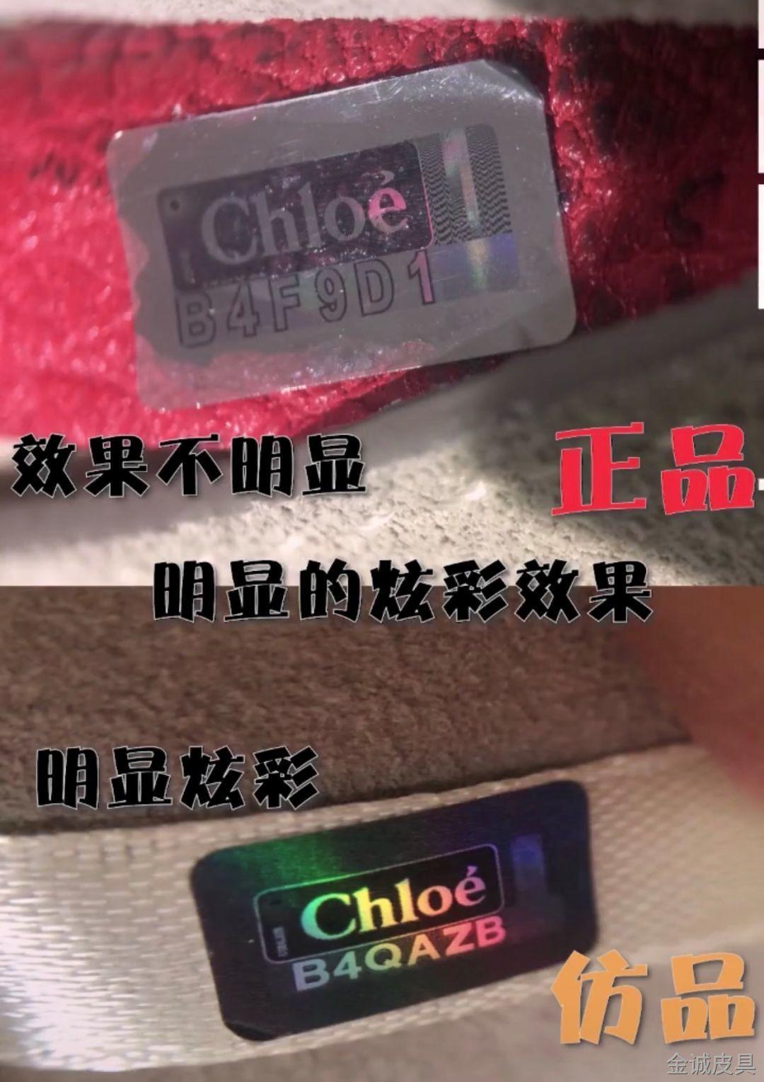 """Chloe小猪包真假鉴定,我只看了一眼就判断出来了,看""""黑标"""" 名牌真假分辨方法 第5张"""