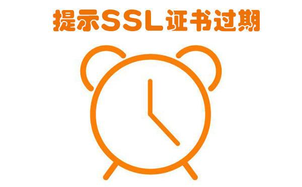 提示ssl证书过期