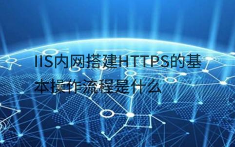 IIS内网搭建HTTPS