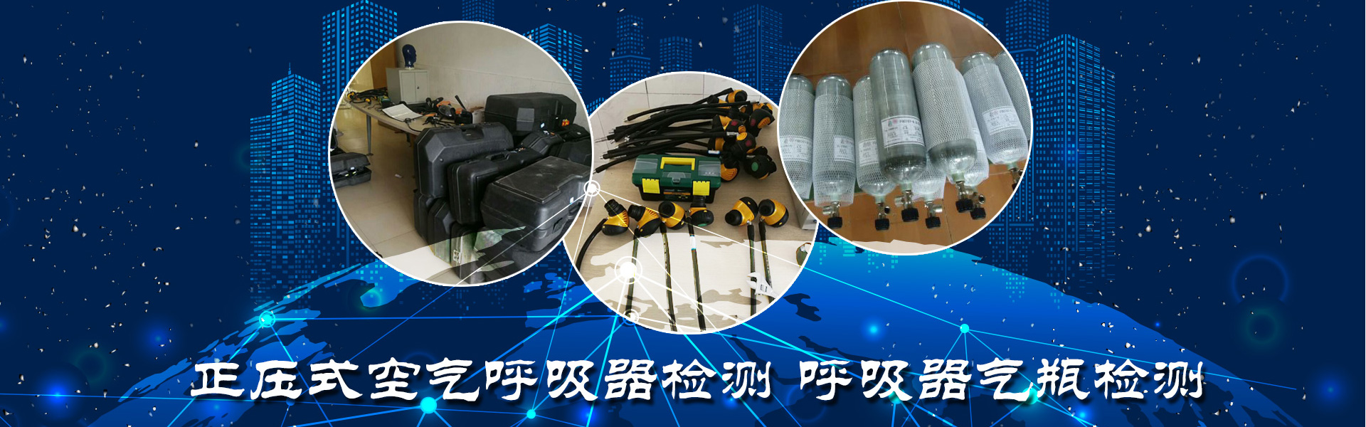 正压式空气呼吸器检测、呼吸器气瓶检测一流服务一流品质